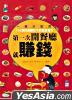 Di Yi Ci Kai Can Ting Jiu Zhuan Qian