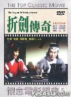 折剑传奇 (台湾版)