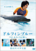 Dolphin Blue - Fuji, Mou Ichido Sora e (DVD) (First Press Limited Edition) (Japan Version)