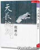 Tian Chang Di Jiu : Gei Mei Jun De Xin