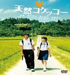 A Gentle Breeze in the Village (DVD) (Special Priced Edition) (English Subtitled) (Japan Version)