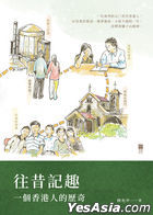 Wang Xi Ji Qu—— Yi Ge Xiang Gang Ren De Li Qi