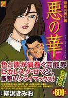 悪の華 最後の戦い編 / マンサンQコミックス