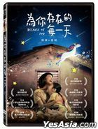 Because of You (2019) (DVD) (Taiwan Version)