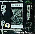 My Motherland (China Version)