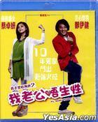 My Sassy Hubby (2012) (Blu-ray) (Hong Kong Version)
