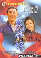 Da Ran Fang (Ep.1-24) (End) (XDVD) (Taiwan Version)