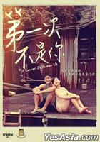 A Secret Between Us (2013) (DVD) (Hong Kong Version)