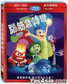 Inside Out (2015) (Blu-ray) (2D + 3D) (2-Disc Edition) (Taiwan Version)