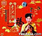 Li Chi Xiang Quan Xin He Sui Jin Qu Karaoke (China Version)