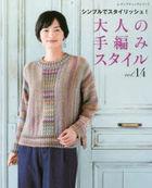 Otona no Hand Knitting Style 14