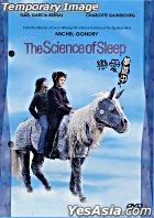 The Science Of Sleep (2006) (VCD) (Hong Kong Version)