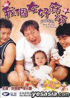 She Brings Us Danger (AKA: Baby Alone) (DVD) (Hong Kong Version)