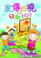 Jia Chuan Hu Xiao Er Ge 101 (4CD)