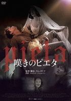 Pieta (DVD) (Japan Version)