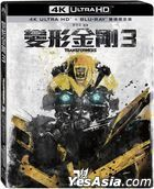 Transformers: Dark Of The Moon (2011) (4K Ultra-HD Blu-ray + Blu-ray) (2-Disc Edition) (Taiwan Version)