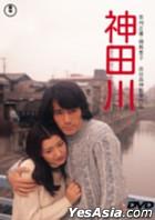 Kandagawa (Japan Version)