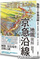 地圖圖解京急沿線