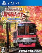 Tetsudou Nippon! Rosen Tabi Eizan Densha hen (Japan Version)