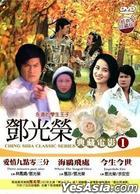 鄧光榮典藏電影套裝 (01) (DVD) (台灣版)