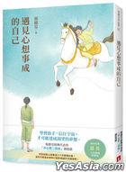 Yu Jian Xin Xiang Shi Cheng De Zi Ji [ En Zuo Quan Cai Cha Tu Dian Cang Ban ] : Zhang De Fen Jing Dian Dai Biao Zuo [ Shen Xin Ling San Bu Qu ] Chuang Zao Pian