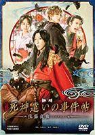 Shinigami Zukai no Jikenchou -Kugutsuyakyoku (DVD)(Japan Version)