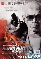 Friday Killer (DVD) (Thailand Version)