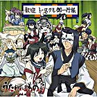 Radio CD - Utawarerumono Radio Vol.4 (CD+CD-ROM) (Japan Version)
