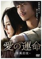 Lovers Vanished (DVD) (Japan Version)