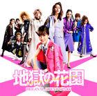Movie Jigoku no Hanazo Original Soundtrack (Japan Version)