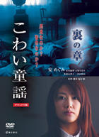 Kowai Doyo Ura No Sho (DVD) (Deluxe Edition) (Japan Version)