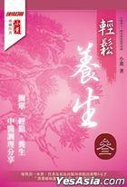 Qing Song Yang Sheng3
