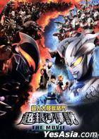 Mega Monster Battle: Ultra Galaxy Legend The Movie (DVD) (Hong Kong Version)