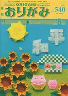 origami 540 2020 8  540 2020 8  yasashisa no wa o hirogeru tokushiyuu natsu