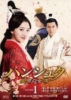 Ban Shu Legend (DVD) (Box 1) (Japan Version)