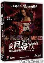 Nights of A Shemale A Mad Man Trilogy 1/3 (2020) (DVD) (Hong Kong Version)