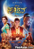 Aladdin (Animation & Live Action) (DVD) (Taiwan Version)