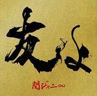 友よ (SINGLE+T-SHIRT)  (初回限定盤)(日本版)