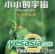 Genesis (VCD) (Hong Kong Version)