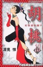 Kurumi (Vol.10)