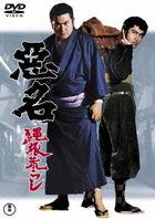 Akumyo Nawabari Arashi  (DVD)(Japan Version)
