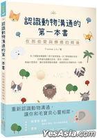 Ren Shi Dong Wu Gou Tong De Di Yi Ben Shu : Zai Na Xie Ai Yu Liao Yu De Bei Hou