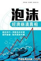 泡沬——經濟崩潰真相