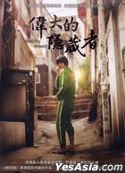 Secretly, Greatly (2013) (DVD) (Taiwan Version)