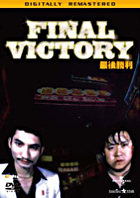 Final Victory (DVD) (Japan Version)