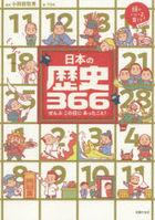 nitsupon no rekishi 366 atama no ii ko o sodateru jiyunia