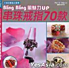 Bling Bling Feng Mei LiUP Chuan Zhu Jie Zhi70 Kuan