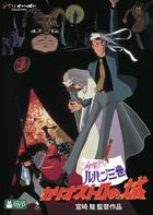 LUPIN III - The Castle of Cagliostro (DVD)(Japan Version)