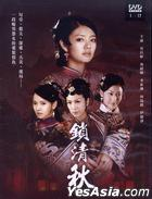 Four Women Conflict (DVD) (Part I) (To Be Continued) (Taiwan Version)
