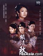 锁清秋 (DVD) (上) (待续) (台湾版)